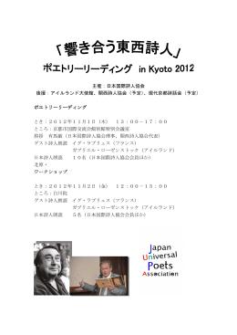 主催:日本国際詩人協会 後援:アイルランド大使館、関西詩人協会(予定