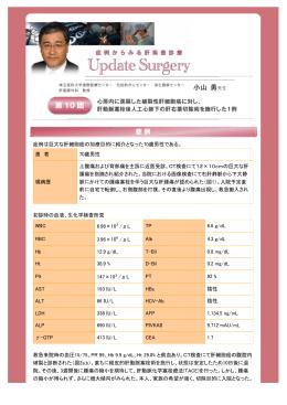 症例は巨大な肝細胞癌の加療目的に紹介となった70歳男性である。 患