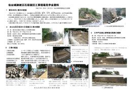 仙台城跡被災石垣復旧工事現場見学会資料