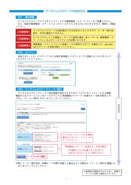 ワンタイムパスワードの設定方法