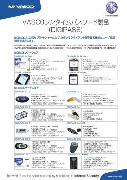 VASCOワンタイムパスワード製品 (DIGIPASS)