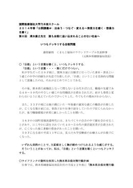 国際医療福祉大学乃木坂スクール 2014年春「公開講義#:出会う