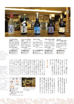 蔵元屋で出会う松山の地酒
