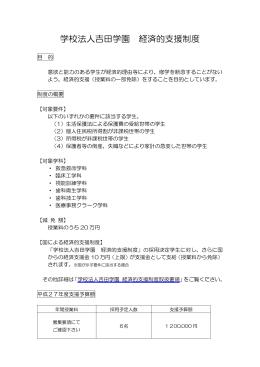 学校法人吉田学園 経済的支援制度