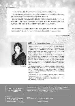 吉田 文 - Aya Yoshida