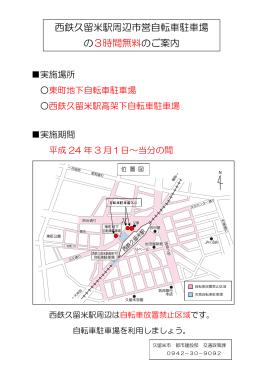 西鉄久留米駅周辺市営自転車駐車場 の3時間無料のご案内