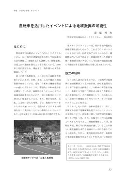 自転車を活用したイベントによる地域振興の可能性