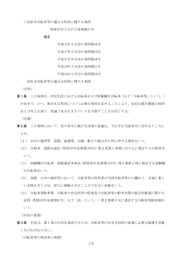 高松市自転車等の適正な利用に関する条例(PDF形式)