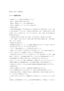1 藤田紘一郎先生 講演要旨 テーマ「血液型の科学」 ・血液型によって