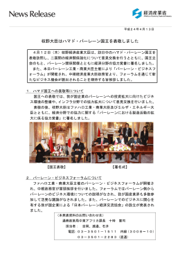 枝野大臣はハマド・バーレーン国王を表敬しました(PDF形式:240KB)