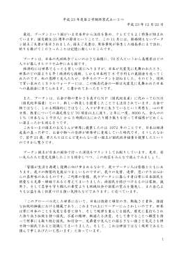平成23年12月22日第二学期終業式の挨拶から(pdf)