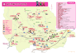 《はだの桜マップ》 【PDF:917KB】