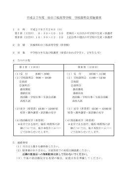 平成27年度 仙台三桜高等学校 学校説明会実施要項