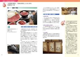 「お客様の歴史」「地域の歴史」とともに歩む 老舗桜なべ店