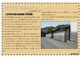 「江戸時代末期の家老屋敷:林求馬 邸 」