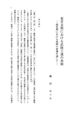東晋末期における武陵王遵の承制 ― ―