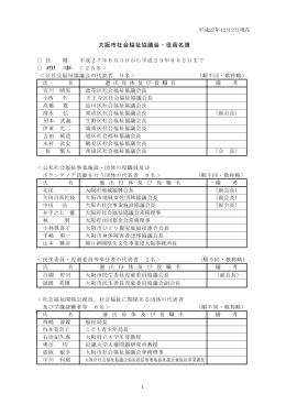 大阪市社会福祉協議会・役員名簿