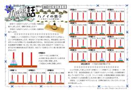 ハノイの塔 3 (PDF:331KB)