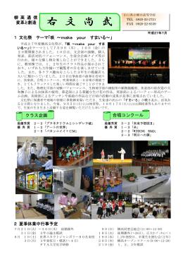 右 文 尚 武 - 山口県立柳井高等学校