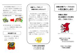 十冊文庫のしおり - 千葉県立図書館
