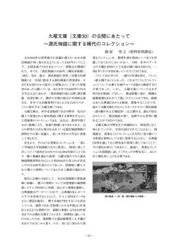 九曜文庫(文庫30)の公開にあたって ∼源氏物語に関する