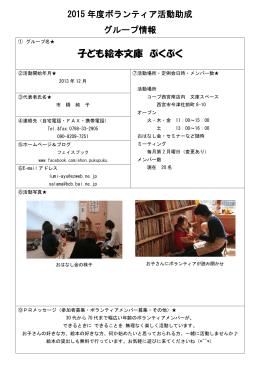 子ども絵本文庫 ぷくぷくの活動概要を見る (PDFファイルが開きます)
