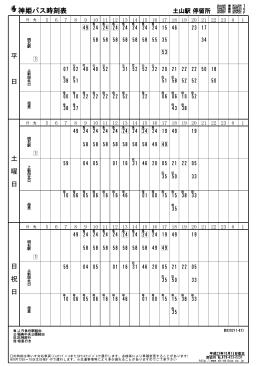 土山駅 ~ 稲美中央公園前 についてはこちら