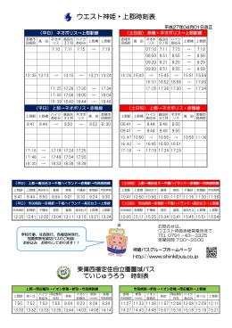 ウエスト神姫時刻表H27.04.01から(PDF形式:387KB)