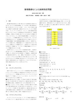 数理最適化による座席指定問題