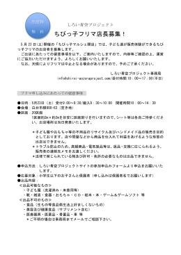 ちびっ子フリマ店長募集! - しろい青空プロジェクト