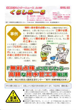 No.135 2015.2月号 [PDFファイル/3.34MB]