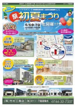7日 - 住宅のタケムラ/竹村工務店