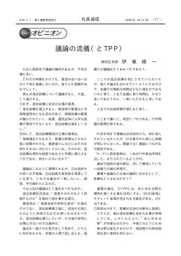 オピニオン 議論の流儀(とTPP)
