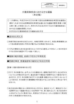 参考資料2 介護保険部会における主な議論(未定稿)(PDF:165KB)