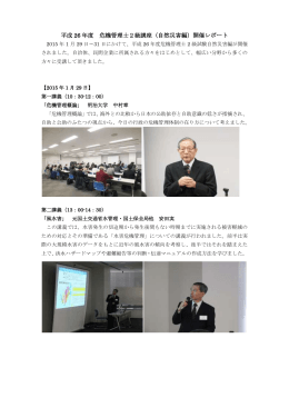 (自然災害)講座 開催レポート