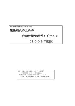 「施設職員のための合同危機管理ガイドライン(2009年度版)」(2009.11)
