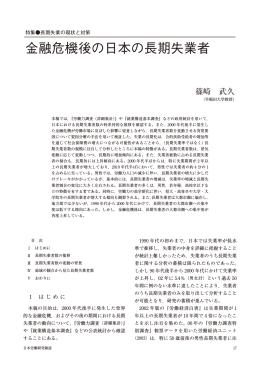 金融危機後の日本の長期失業者(PDF:819KB)