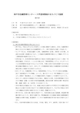 神戸市危機管理センター・六甲道再開発 神戸市危機管理