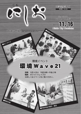 11.16 環境Wave 環 境 W a v e 21 21