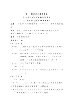 第 1 7 回 日 本 水 環 境 学 会 ノ ン ポ イ ン ト 汚 染 研 究 委 員