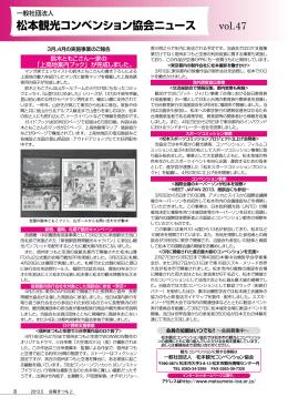 協会ニュース 2013年05月号