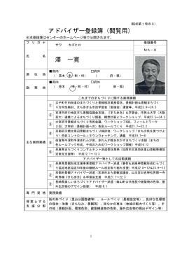 アドバイザー登録簿(閲覧用) 澤 一寛