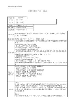 澤 一寛 (PDF:102KB)