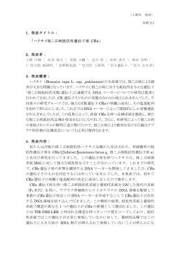 1. 発表タイトル: 「ハクサイ根こぶ病抵抗性遺伝子座 CRa」 2. 発表者: 3