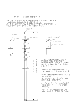 YP-800 ・YP-1000 型伸縮ポール 当社YP-800およびYP
