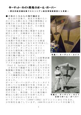 4. ターゲット・カイト開発のポール・ガーバー