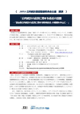 『公的統計の品質に関する最近の話題 - 社団法人 日本マーケティング