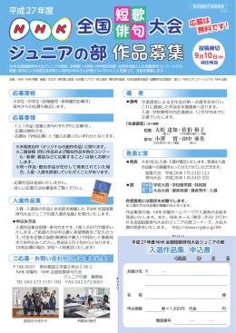 平成27年度 NHK全国俳句・短歌大会~ジュニアの部