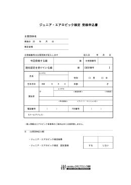 ③受検申込書 ジュニア検定(PDF版)