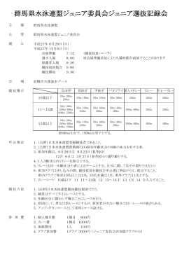 群馬県水泳連盟ジュニア委員会ジュニア選抜記録会